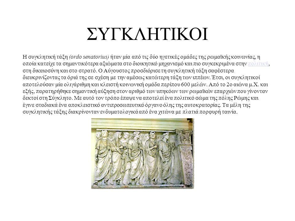 ΣΥΓΚΛΗΤΙΚΟΙ H συγκλητική τάξη (ordo senatorius) ήταν μία από τις δύο ηγετικές ομάδες της ρωμαϊκής κοινωνίας, η οποία κατείχε τα σημαντικότερα αξιώματα στο διοικητικό μηχανισμό και πιο συγκεκριμένα στην πολιτικήπολιτική, στη δικαιοσύνη και στο στρατό.