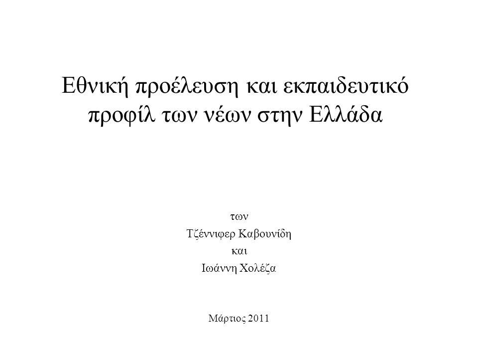 Εθνική προέλευση και εκπαιδευτικό προφίλ των νέων στην Ελλάδα των Τζέννιφερ Καβουνίδη και Ιωάννη Χολέζα Μάρτιος 2011
