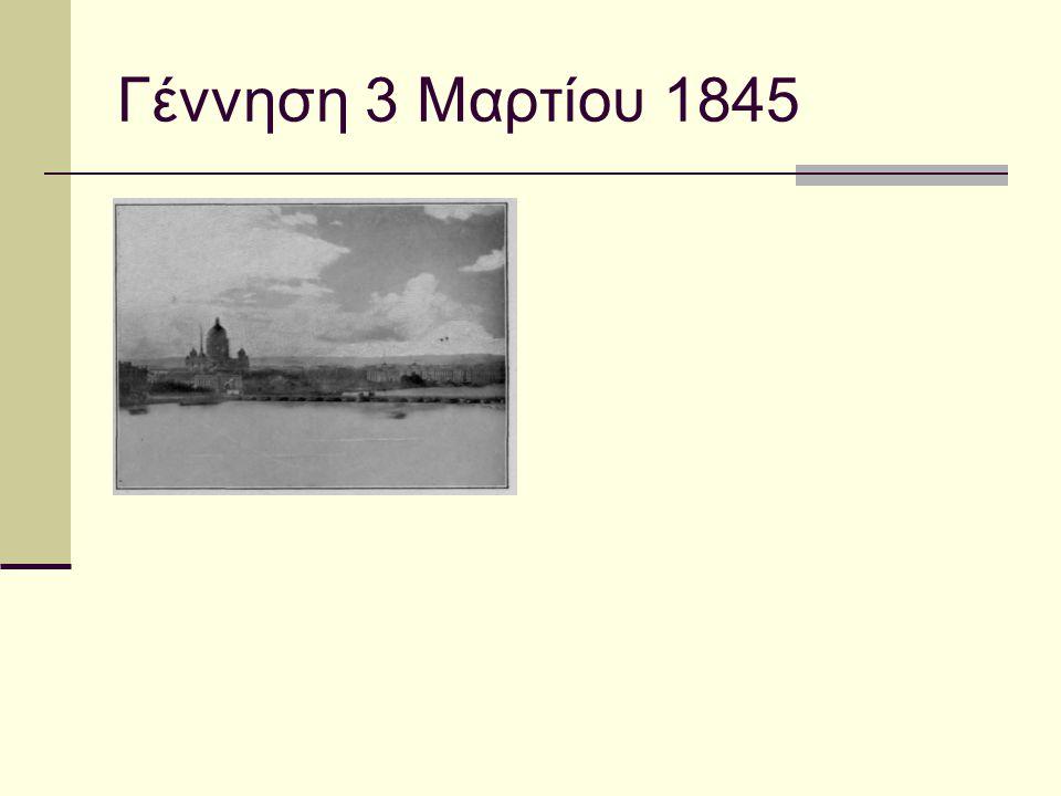 Γέννηση 3 Μαρτίου 1845