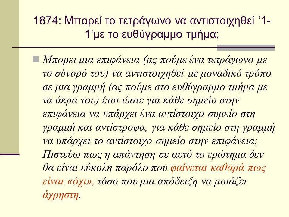 1874: Γάμος με την Βάλυ Γκούτμαν Μήνας του μέλιτος στην Ελβετία Όπως και ο Αϊνστάιν, αφιερώνειτο μεγαλύτερο μέρος του σε συζητήσεις με τον Ντέντεκιντ
