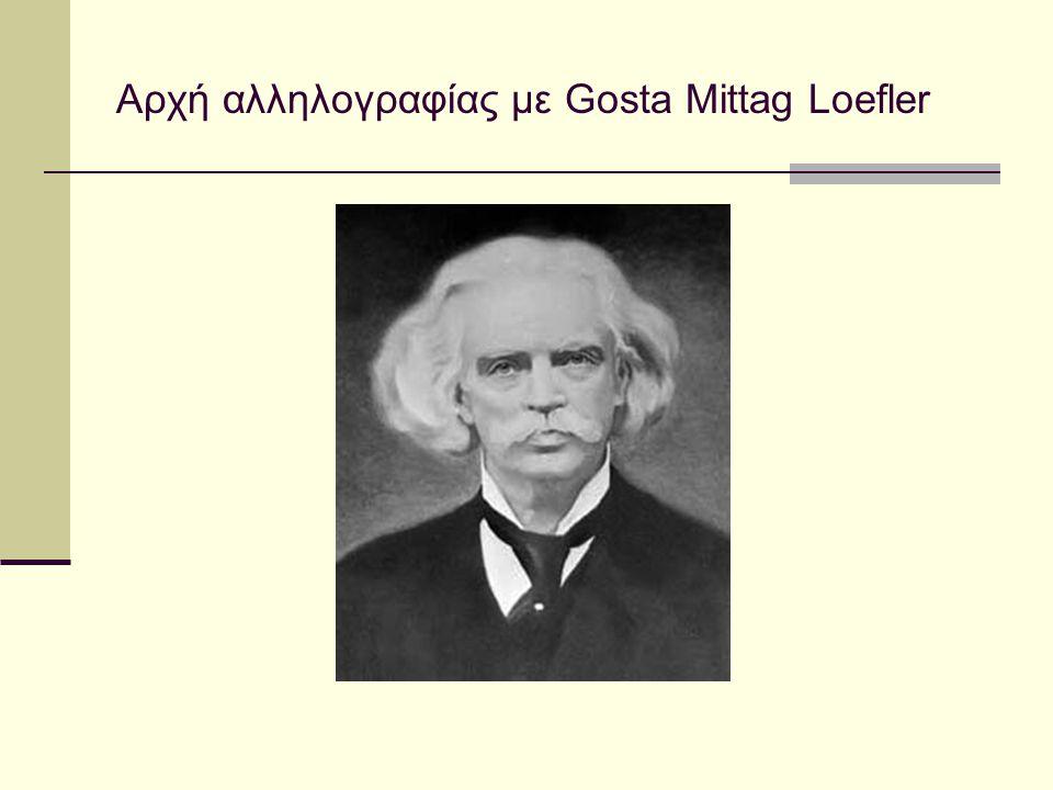 Αρχή αλληλογραφίας με Gosta Mittag Loefler