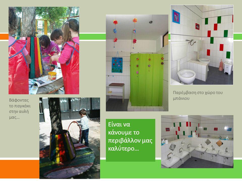 Είναι να κάνουμε το περιβάλλον μας καλύτερο … Βάφοντας το παγκάκι στην αυλή μας … Παρέμβαση στο χώρο του μπάνιου