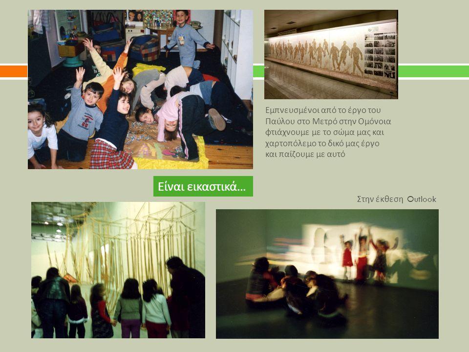 Εμπνευσμένοι από το έργο του Παύλου στο Μετρό στην Ομόνοια φτιάχνουμε με το σώμα μας και χαρτοπόλεμο το δικό μας έργο και παίζουμε με αυτό Είναι εικασ