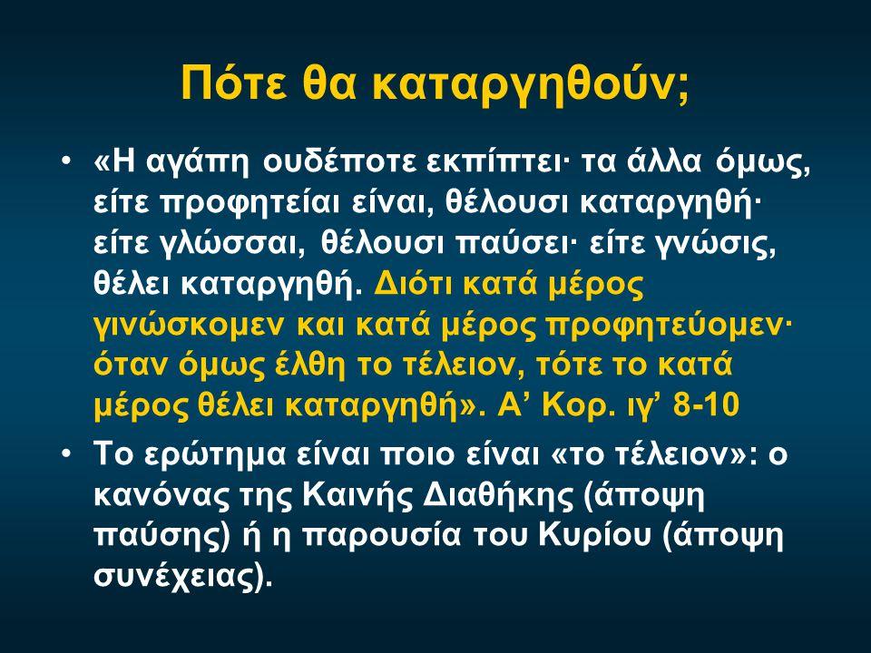 Πότε θα καταργηθούν; •«Η αγάπη ουδέποτε εκπίπτει· τα άλλα όμως, είτε προφητείαι είναι, θέλουσι καταργηθή· είτε γλώσσαι, θέλουσι παύσει· είτε γνώσις, θέλει καταργηθή.