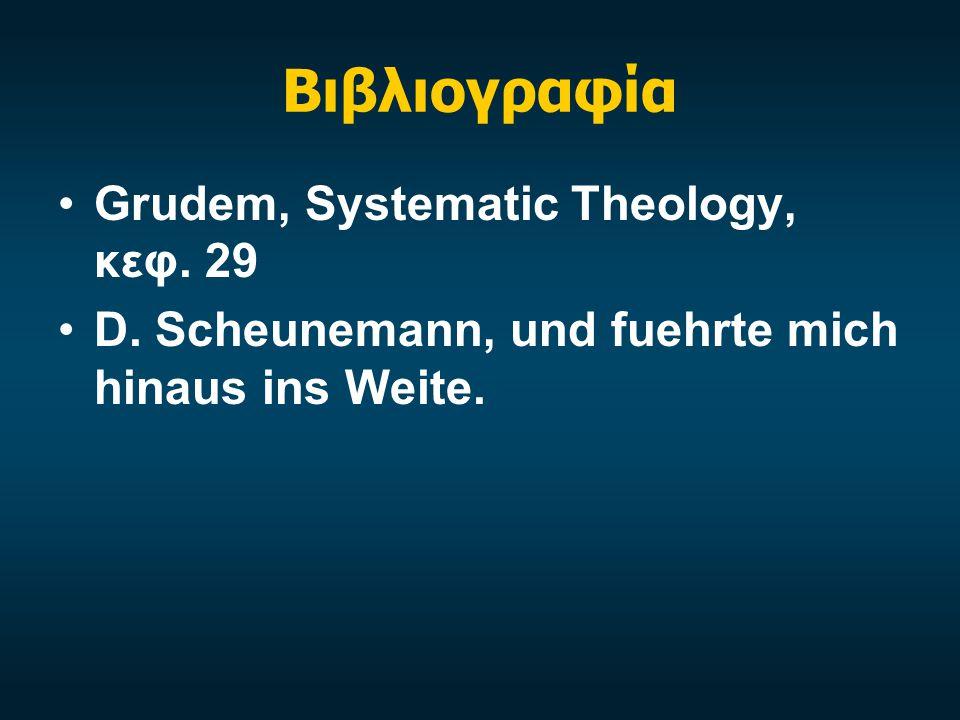Βιβλιογραφία •Grudem, Systematic Theology, κεφ. 29 •D. Scheunemann, und fuehrte mich hinaus ins Weite.
