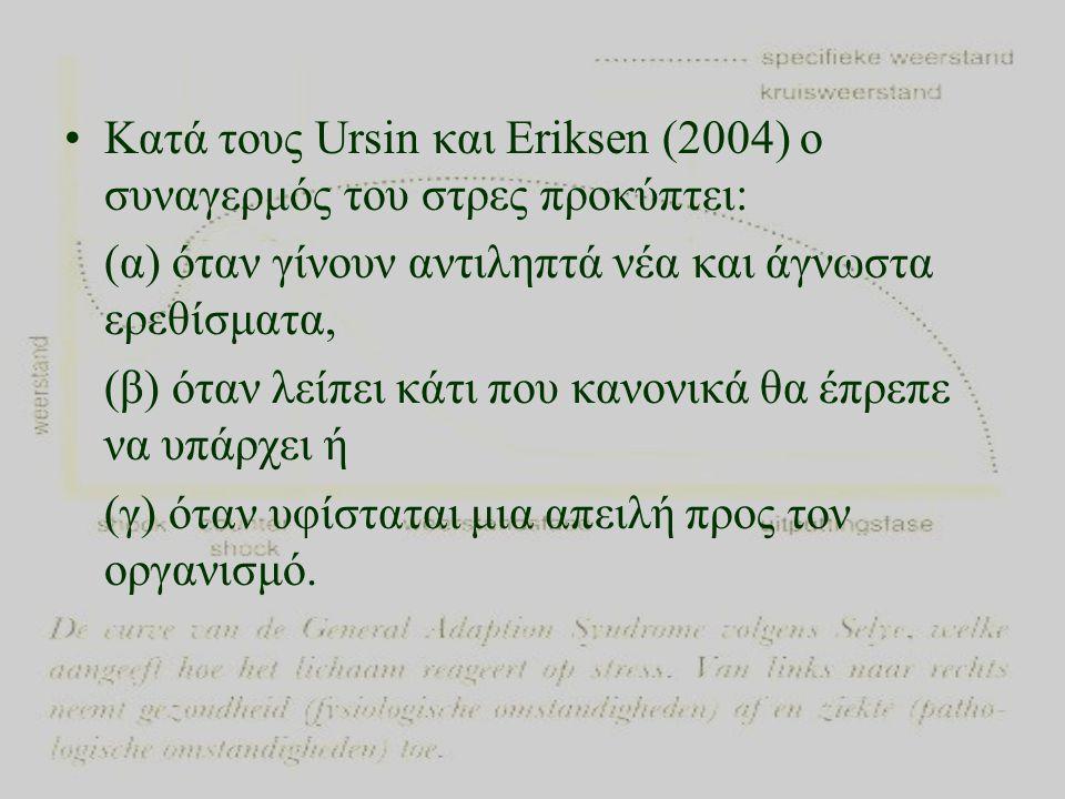 •Κατά τους Ursin και Eriksen (2004) ο συναγερμός του στρες προκύπτει: (α) όταν γίνουν αντιληπτά νέα και άγνωστα ερεθίσματα, (β) όταν λείπει κάτι που κανονικά θα έπρεπε να υπάρχει ή (γ) όταν υφίσταται μια απειλή προς τον οργανισμό.