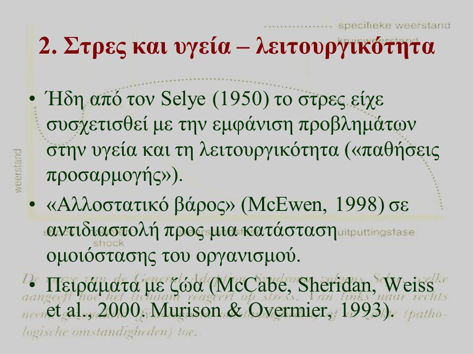 2. Στρες και υγεία – λειτουργικότητα •Ήδη από τον Selye (1950) το στρες είχε συσχετισθεί με την εμφάνιση προβλημάτων στην υγεία και τη λειτουργικότητα