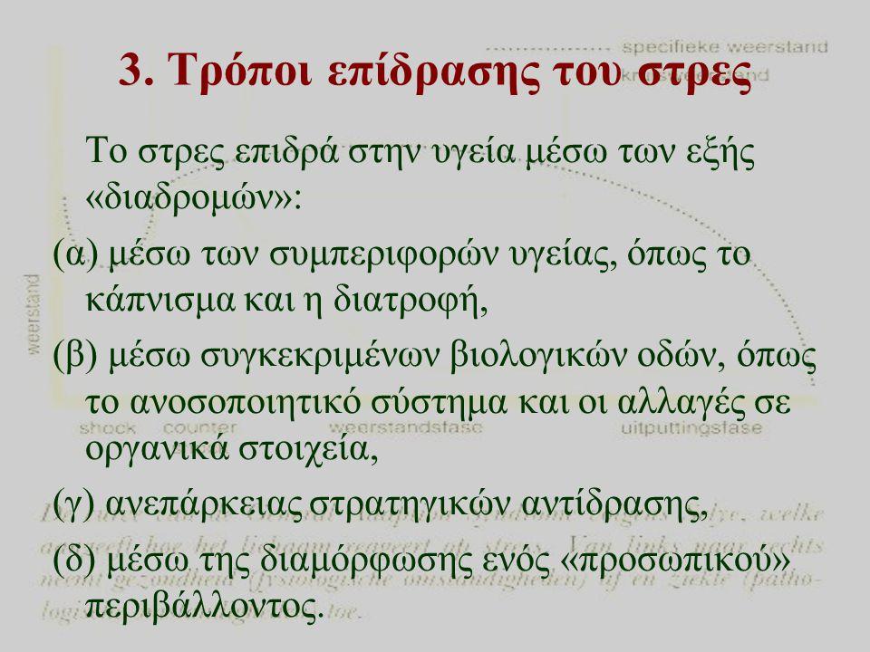 3. Τρόποι επίδρασης του στρες Το στρες επιδρά στην υγεία μέσω των εξής «διαδρομών»: (α) μέσω των συμπεριφορών υγείας, όπως το κάπνισμα και η διατροφή,