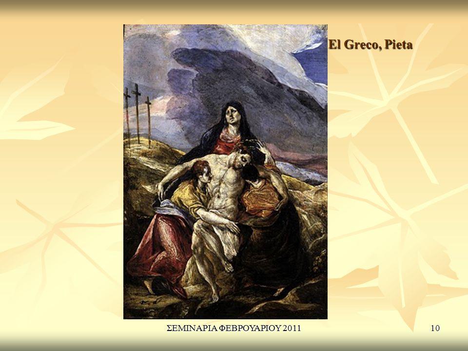 10 ΣΕΜΙΝΑΡΙΑ ΦΕΒΡΟΥΑΡΙΟΥ 2011 El Greco, Pieta El Greco, Pieta