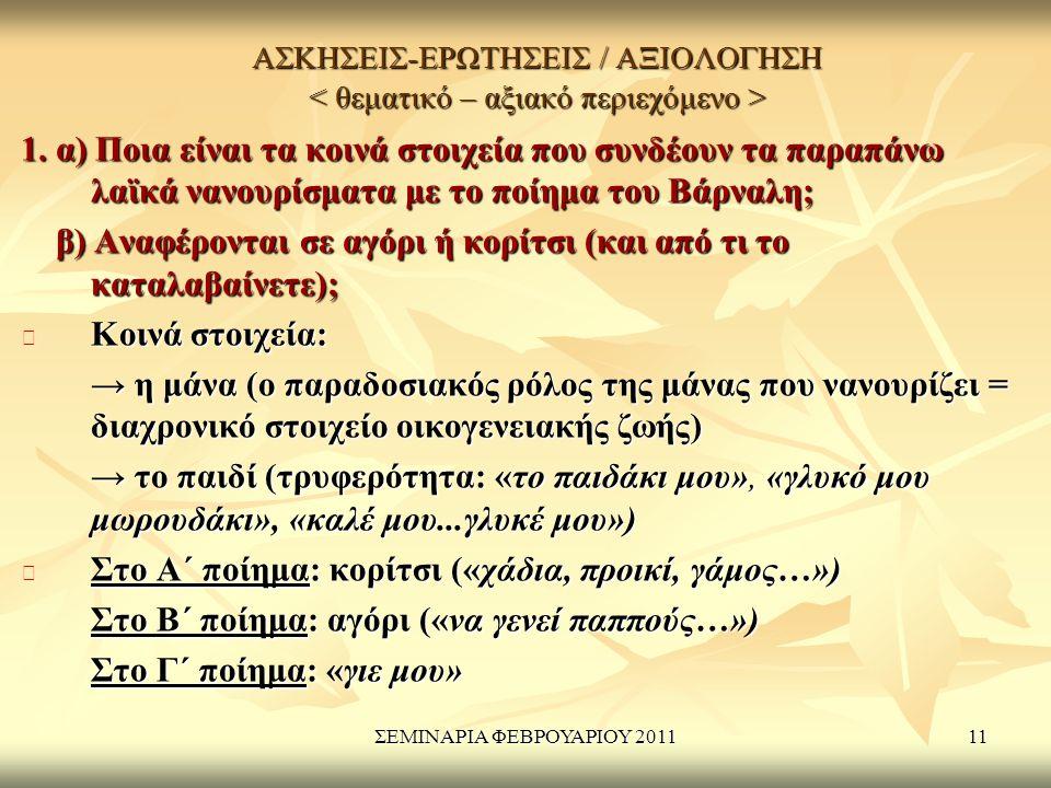 ΣΕΜΙΝΑΡΙΑ ΦΕΒΡΟΥΑΡΙΟΥ 201111 ΑΣΚΗΣΕΙΣ-ΕΡΩΤΗΣΕΙΣ / ΑΞΙΟΛΟΓΗΣΗ ΑΣΚΗΣΕΙΣ-ΕΡΩΤΗΣΕΙΣ / ΑΞΙΟΛΟΓΗΣΗ 1. α) Ποια είναι τα κοινά στοιχεία που συνδέουν τα παραπά