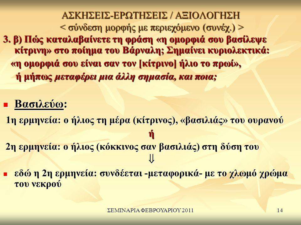 ΣΕΜΙΝΑΡΙΑ ΦΕΒΡΟΥΑΡΙΟΥ 201114 ΑΣΚΗΣΕΙΣ-ΕΡΩΤΗΣΕΙΣ / ΑΞΙΟΛΟΓΗΣΗ ΑΣΚΗΣΕΙΣ-ΕΡΩΤΗΣΕΙΣ / ΑΞΙΟΛΟΓΗΣΗ 3. β) Πώς καταλαβαίνετε τη φράση «η ομορφιά σου βασίλεψε