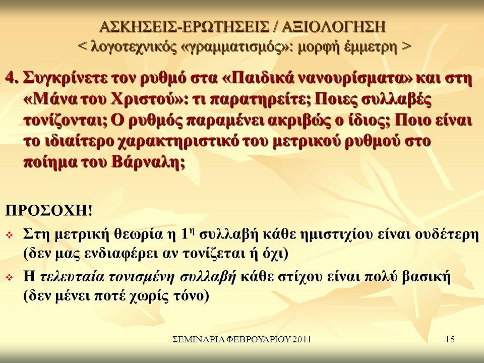 ΣΕΜΙΝΑΡΙΑ ΦΕΒΡΟΥΑΡΙΟΥ 201115 ΑΣΚΗΣΕΙΣ-ΕΡΩΤΗΣΕΙΣ / ΑΞΙΟΛΟΓΗΣΗ ΑΣΚΗΣΕΙΣ-ΕΡΩΤΗΣΕΙΣ / ΑΞΙΟΛΟΓΗΣΗ 4. Συγκρίνετε τον ρυθμό στα «Παιδικά νανουρίσματα» και στ