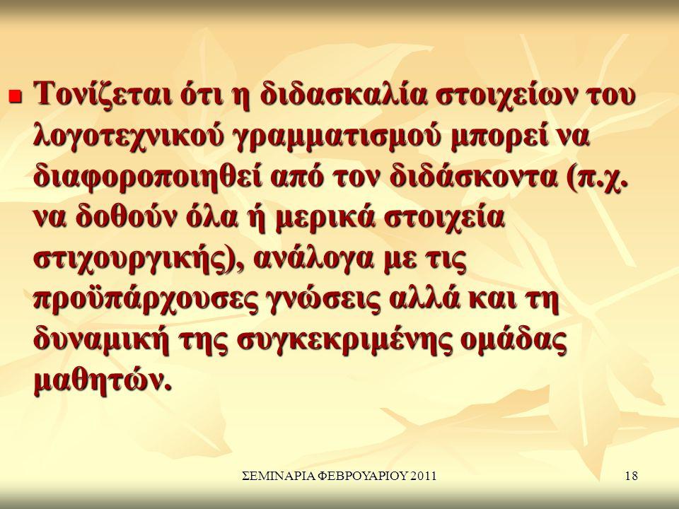 ΣΕΜΙΝΑΡΙΑ ΦΕΒΡΟΥΑΡΙΟΥ 201118  Τονίζεται ότι η διδασκαλία στοιχείων του λογοτεχνικού γραμματισμού μπορεί να διαφοροποιηθεί από τον διδάσκοντα (π.χ. να