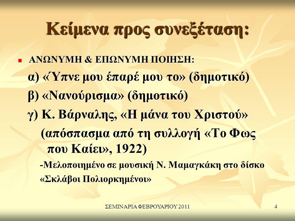 ΣΕΜΙΝΑΡΙΑ ΦΕΒΡΟΥΑΡΙΟΥ 20115 Γιατί και Βάρναλης;  Μεταξύ άλλων (συσχετισμοί περιεχομένου και μορφής με νανουρίσματα), για να καταδειχθεί ότι οι μεγάλοι μας ποιητές δεν απαξιώνουν τη λαϊκή παράδοση αλλά για να καταδειχθεί ότι οι μεγάλοι μας ποιητές δεν απαξιώνουν τη λαϊκή παράδοση αλλά «συνομιλούν» μαζί της.