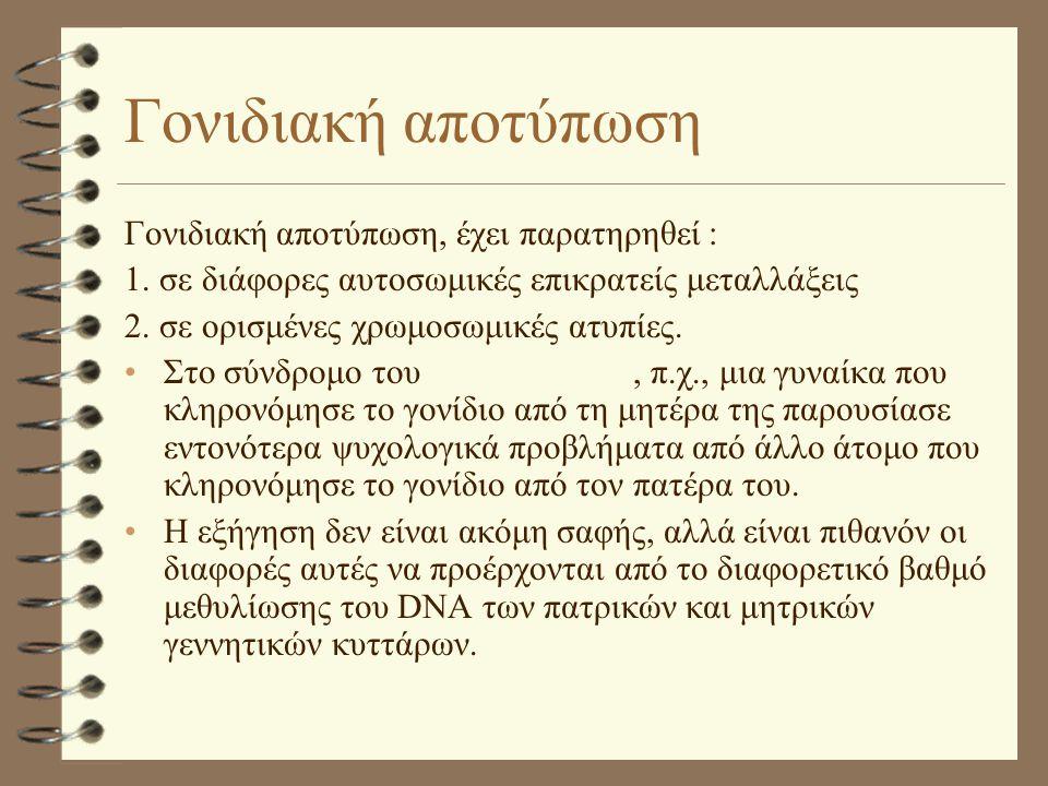 Γονιδιακή αποτύπωση Γονιδιακή αποτύπωση, έχει παρατηρηθεί : 1. σε διάφορες αυτοσωμικές επικρατείς μεταλλάξεις 2. σε ορισμένες χρωμοσωμικές ατυπίες. •Σ