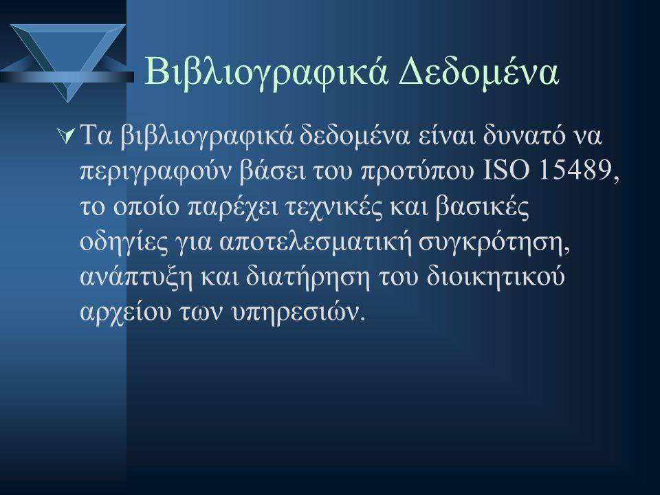 Βιβλιογραφικά Δεδομένα  Τα βιβλιογραφικά δεδομένα είναι δυνατό να περιγραφούν βάσει του προτύπου ISO 15489, το οποίο παρέχει τεχνικές και βασικές οδη