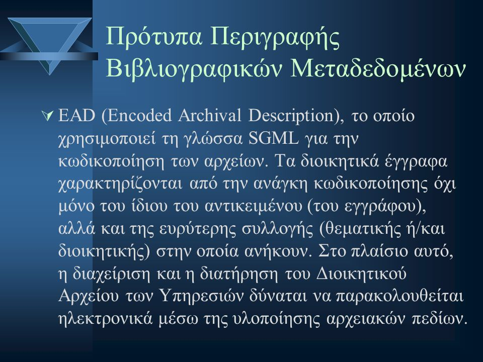 Πρότυπα Περιγραφής Βιβλιογραφικών Μεταδεδομένων  EAD (Encoded Archival Description), το οποίο χρησιμοποιεί τη γλώσσα SGML για την κωδικοποίηση των αρ