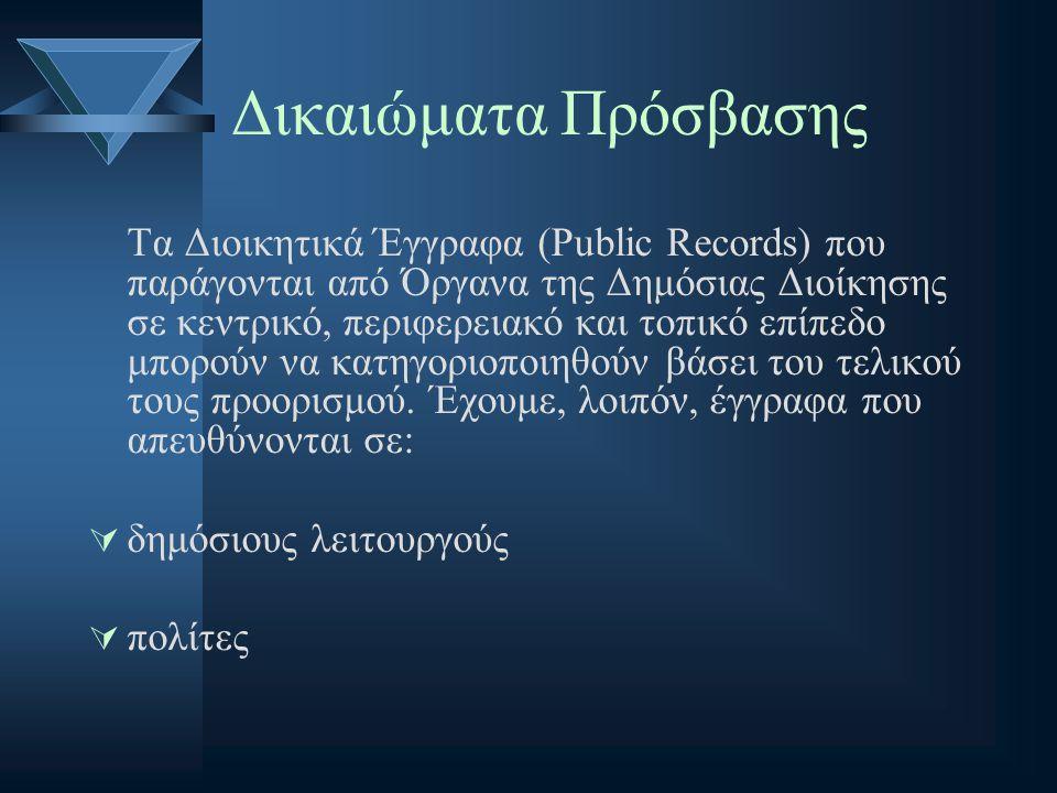 Δικαιώματα Πρόσβασης Τα Διοικητικά Έγγραφα (Public Records) που παράγονται από Όργανα της Δημόσιας Διοίκησης σε κεντρικό, περιφερειακό και τοπικό επίπ