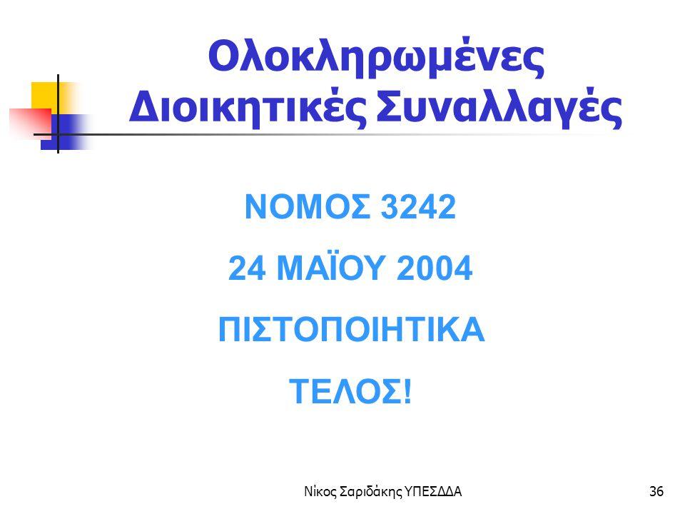 Νίκος Σαριδάκης ΥΠΕΣΔΔΑ37 ΠΑΜΕ ΣΤΑ…..