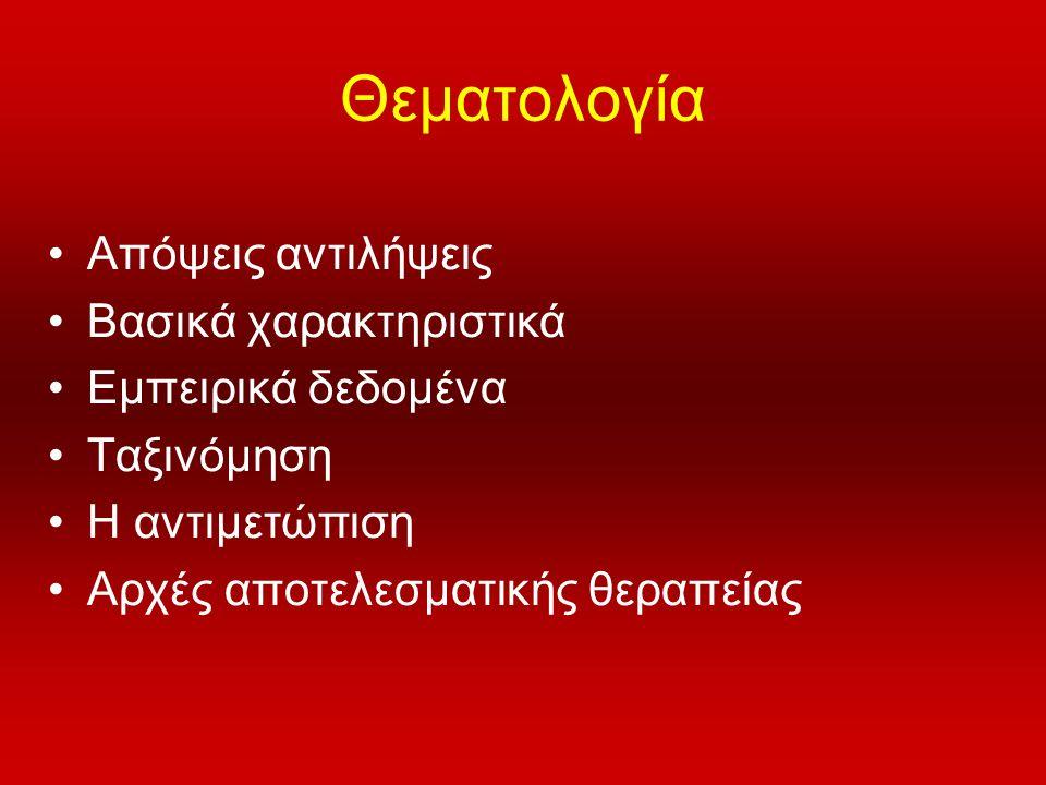 Η γενική κατάσταση στην Ελλάδα •2,5 – 3,5‰ του πληθυσμού •3 φορείς αντιμετώπισης •Ανεπίσημο, εξωθεσμικό (παράνομο;) δίκτυο υπηρεσιών •Ένα μεταπτυχιακό τμήμα για ειδίκευση •Το επίσημο δίκτυο υπηρεσιών εξυπηρετεί περί τις 6.000 περιπτώσεις •Ασαφής στρατηγική, σύγχυση στόχων και πολιτικών