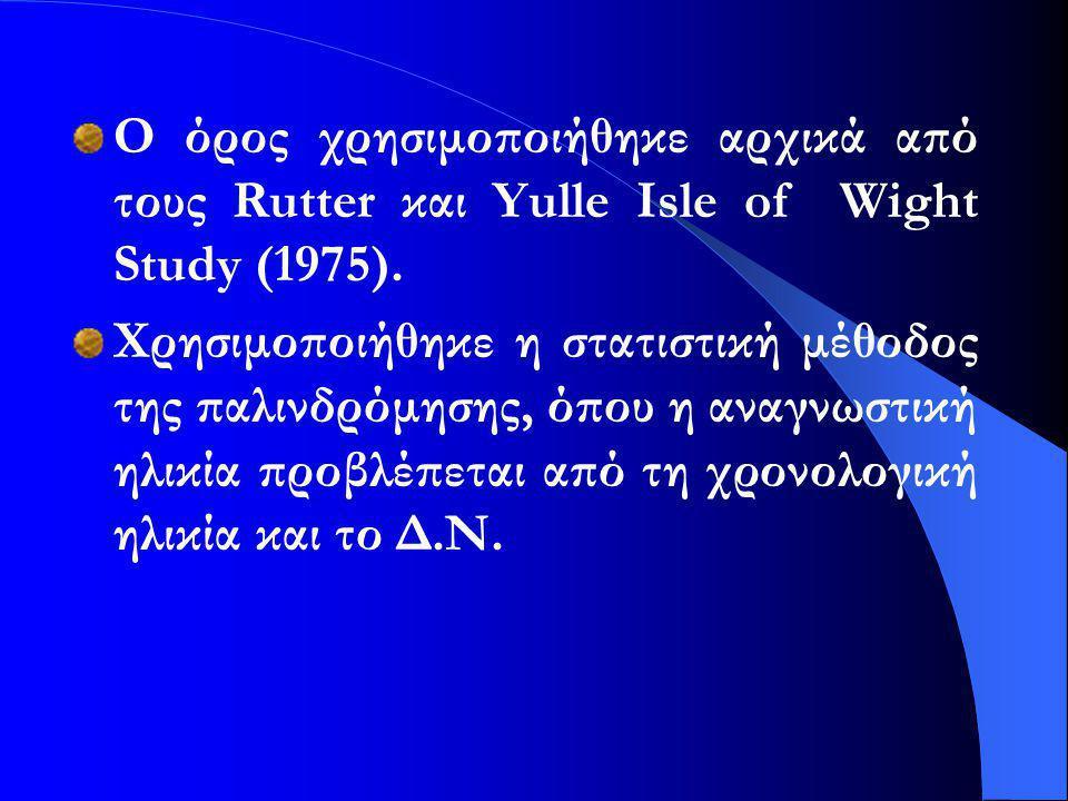 O όρος χρησιμοποιήθηκε αρχικά από τους Rutter και Yulle Isle of Wight Study (1975). Χρησιμοποιήθηκε η στατιστική μέθοδος της παλινδρόμησης, όπου η ανα