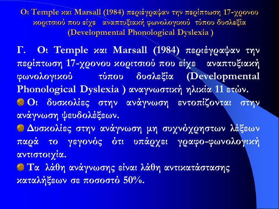 Οι Temple και Marsall (1984) περιέγραψαν την περίπτωση 17-χρονου κοριτσιού που είχε αναπτυξιακή φωνολογικού τύπου δυσλεξία (Developmental Phonological