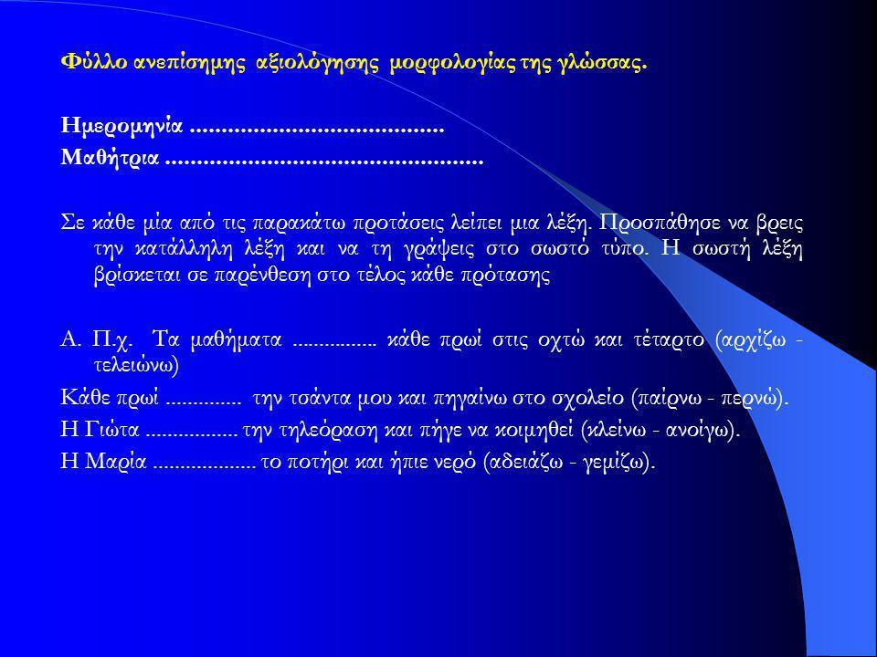 Φύλλο ανεπίσημης αξιολόγησης μορφολογίας της γλώσσας. Ημερομηνία........................................ Μαθήτρια.....................................