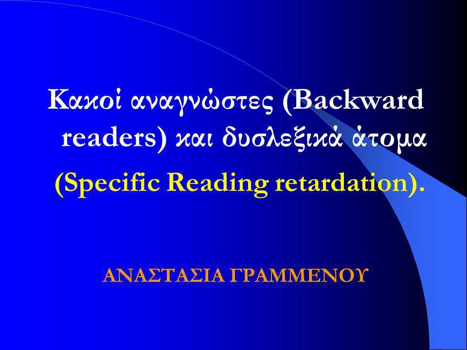 Κακοί αναγνώστες (Backward readers) και δυσλεξικά άτομα (Specific Reading retardation). ΑΝΑΣΤΑΣΙΑ ΓΡΑΜΜΕΝΟΥ