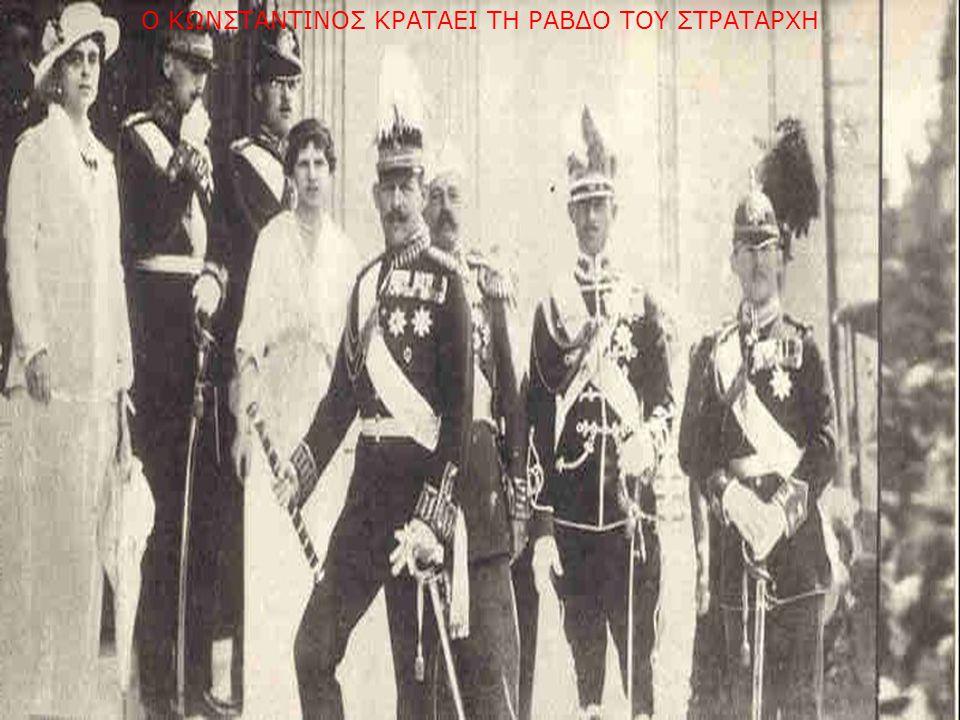 Η ΣΥΓΚΡΟΥΣΗ ΒΕΝΙΖΕΛΟΥ- ΚΩΝΣΤΑΝΤΙΝΟΥ  Η άρνηση του Κωνσταντίνου να συνταχθεί πολεμικά με την Αντάντ υποχρέωσε το Βενιζέλο σε δύο παραιτήσεις (1915). 