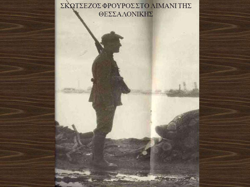 Η ΕΜΠΛΟΚΗ ΤΗΣ ΕΛΛΑΔΑΣ ΣΤΟΝ Α' ΠΑΓΚΟΣΜΙΟ ΠΟΛΕΜΟ  Τον Οκτώβριο του 1915, η Αντάντ αποβιβάζει στρατεύματα στη Θεσσαλονίκη.  Η Σερβία, σύμμαχος της Αντά