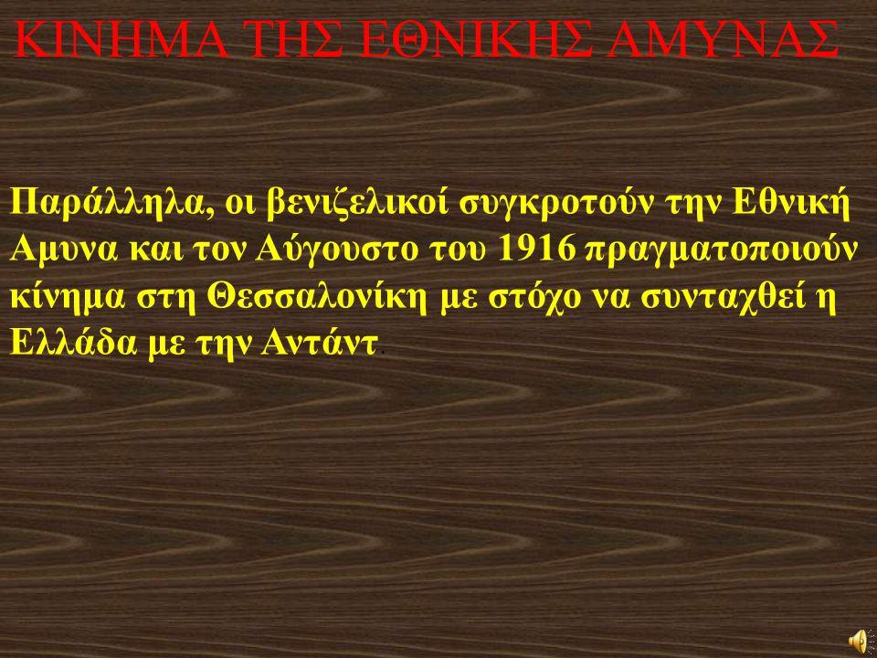ΟΙ ΕΠΙΣΤΡΑΤΟΙ  Η Αντάντ ζητάει αφοπλισμό των ελληνικών ενόπλων δυνάμεων.  Ο βασιλιάς υποχωρεί, αλλά οργανώνει τους απολυόμενους σε φιλοβασιλικούς συ