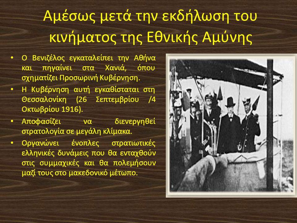 Αμέσως μετά την εκδήλωση του κινήματος της Εθνικής Αμύνης • Ο Βενιζέλος εγκαταλείπει την Αθήνα και πηγαίνει στα Χανιά, όπου σχηματίζει Προσωρινή Κυβέρνηση.