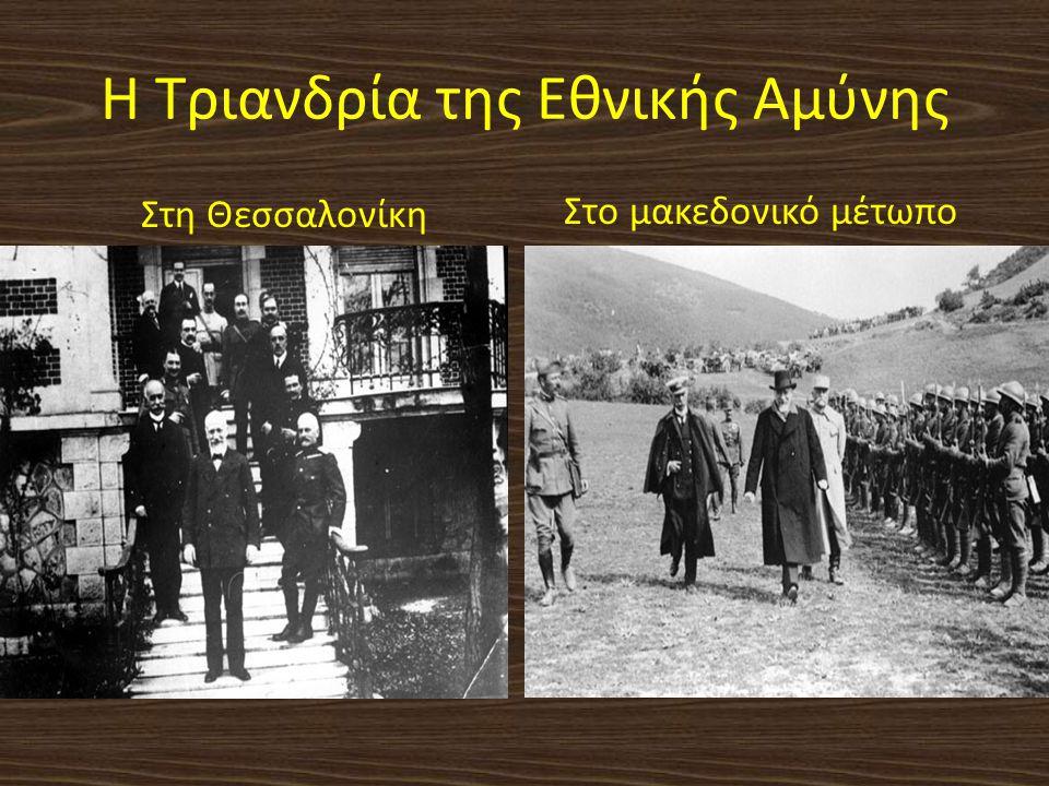 Έτσι οργανώθηκε το κράτος της Μακεδονίας.  Αρχηγός του φυσικά ήταν ο Ελ. Βενιζέλος, με συνεργάτες του το ναύαρχο Παύλο Κουντουριώτη και το στρατηγό Π
