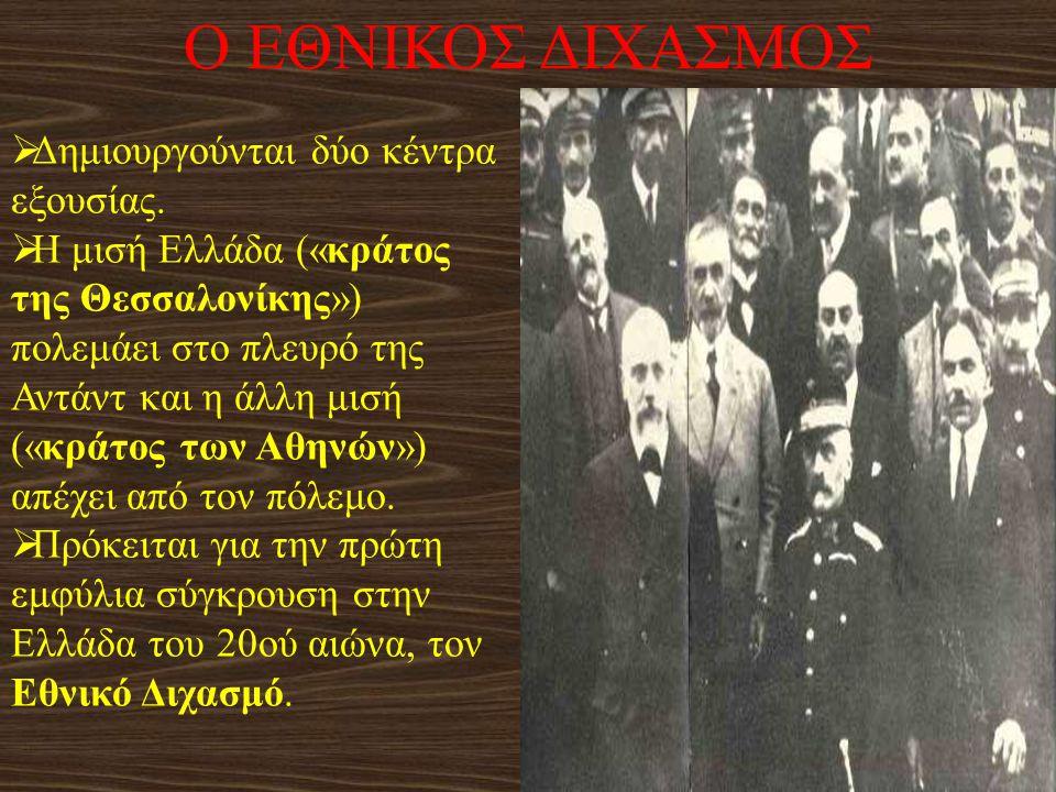 Ο Βενιζέλος επιθεωρεί ελληνικές μονάδες στο μακεδονικό μέτωπο. Αριστερά ο Κουντουριώτης (καλοκαίρι του 1918)