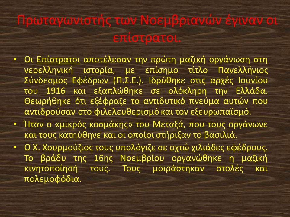  Το Νοέμβριο του 1916, οι βενιζελικοί διώκονται από το «κράτος των Αθηνών»  Η απάντηση των Κωνσταντινικών ήταν η άσκηση διώξεων και η κατατρομοκράτη