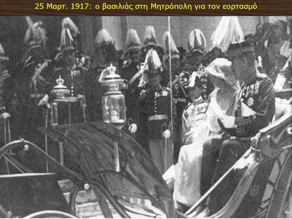  Όμως τελικά υπό την πίεση των Δυνάμεων: ο Κωνσταντίνος υποχωρεί  Γίνεται η επίσημη τελετή της...