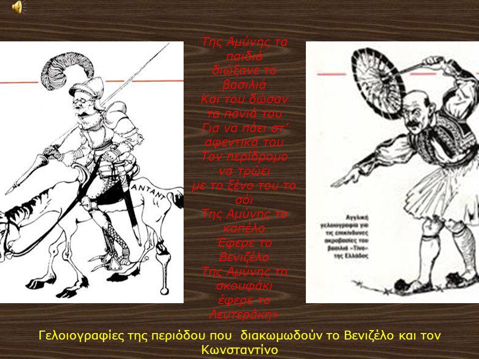 Η ΕΞΩΣΗ ΤΟΥ ΚΩΝΣΤΑΝΤΙΝΟΥ Η ΑΝΑΛΗΨΗ ΤΗΣ ΕΞΟΥΣΙΑΣ ΑΠΟ ΤΟ ΒΕΝΙΖΕΛΟ  Η Αντάντ υποχρεώνει τον Κωνσταντίνο σε απομάκρυνση από το θρόνο. Αυτός εγκαταλείπει