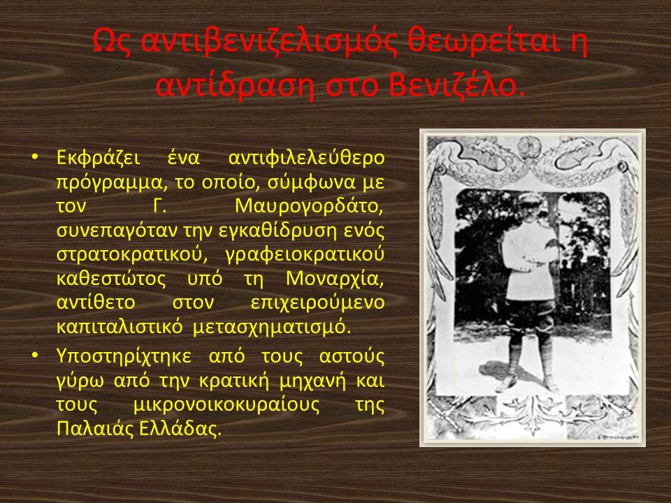 Ο βενιζελισμός ήταν ένα κίνημα σε όλους τους τομείς της εθνικής ζωής. • Απέβλεπε σ' έναν καθολικό εκσυγχρονισμό της Ελλάδας σε συνάρτηση με την πραγμα