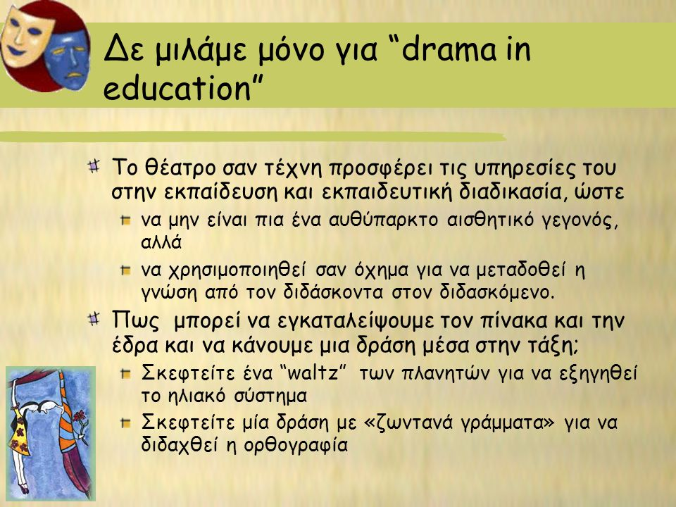 """Δε μιλάμε μόνο για """"drama in education"""" Το θέατρο σαν τέχνη προσφέρει τις υπηρεσίες του στην εκπαίδευση και εκπαιδευτική διαδικασία, ώστε να μην είναι"""