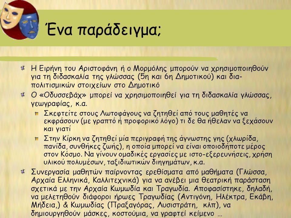 Ένα παράδειγμα; Η Ειρήνη του Αριστοφάνη ή ο Μορμόλης μπορούν να χρησιμοποιηθούν για τη διδασκαλία της γλώσσας (5η και 6η Δημοτικού) και δια- πολιτισμι