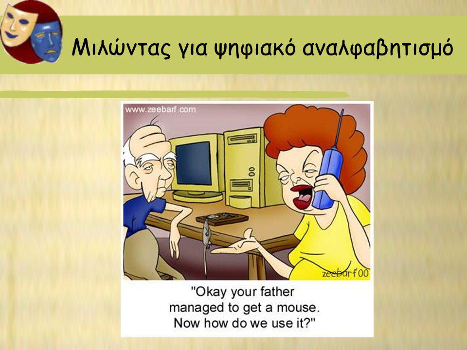 Μιλώντας για ψηφιακό αναλφαβητισμό