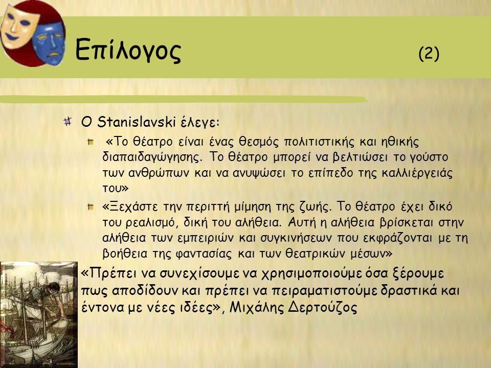 Επίλογος (2) Ο Stanislavski έλεγε: «Το θέατρο είναι ένας θεσμός πολιτιστικής και ηθικής διαπαιδαγώγησης. Το θέατρο μπορεί να βελτιώσει το γούστο των α
