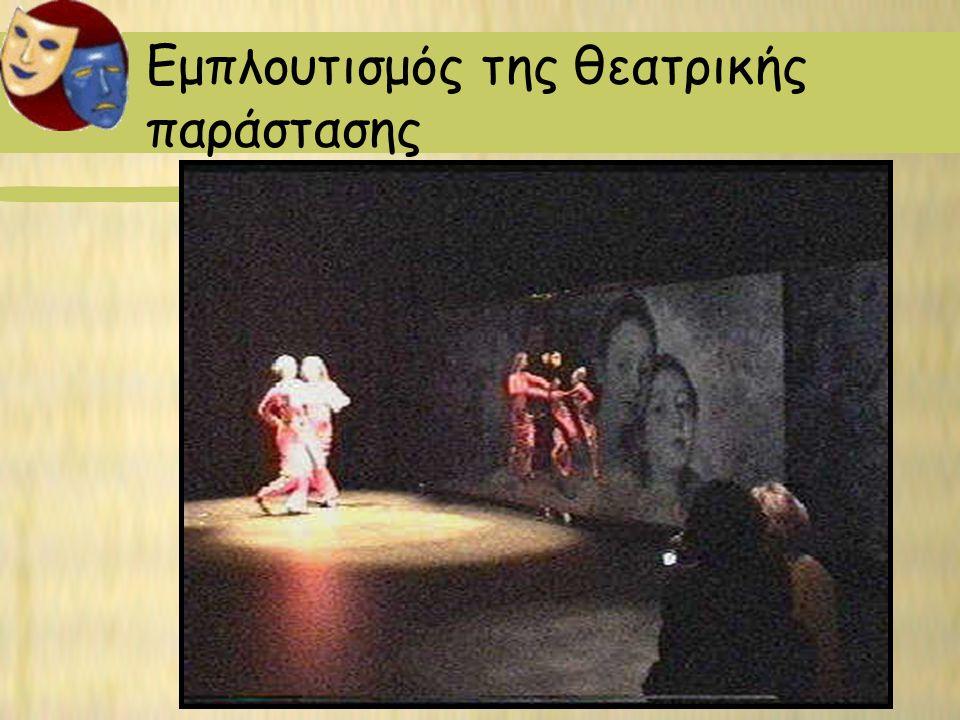 Επίλογος (2) Ο Stanislavski έλεγε: «Το θέατρο είναι ένας θεσμός πολιτιστικής και ηθικής διαπαιδαγώγησης.