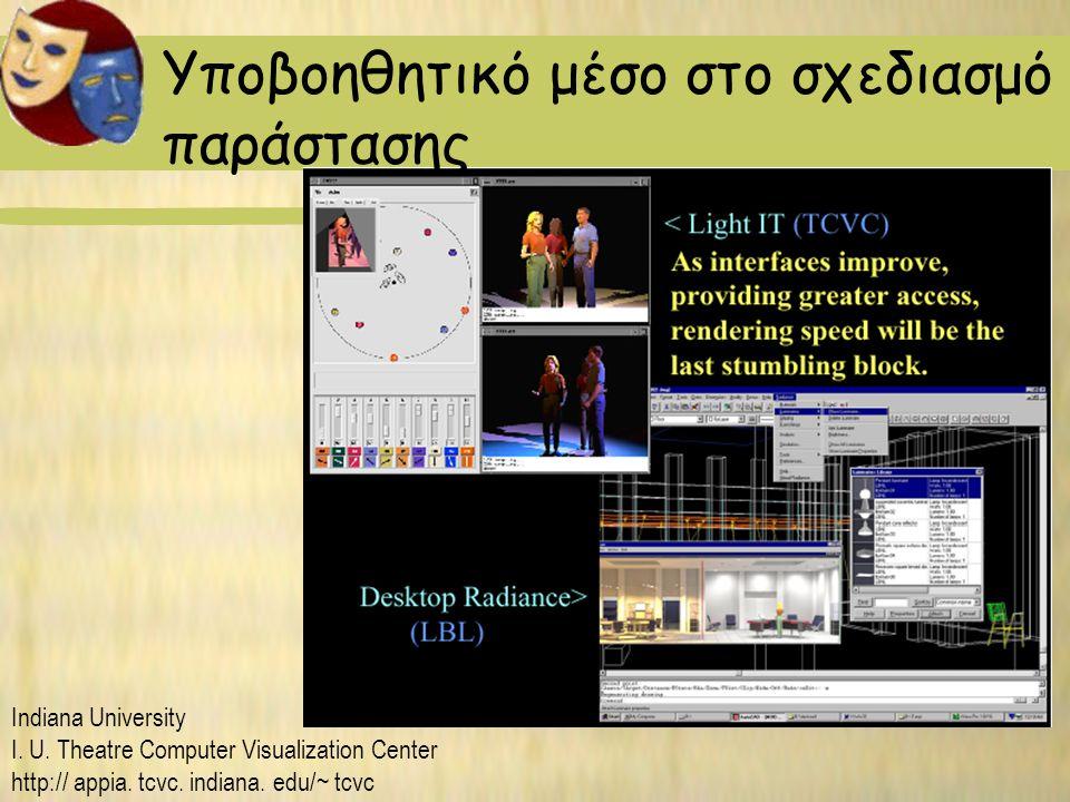 SCOUT: Students' Collaborative and Open learning about eUropean Theatre and culture Το έργο είναι συγχρηματοδοτούμενο από το Ευρωπαϊκό Πρόγραμμα Σωκράτης, DG ΧXII (1/9/00 – 30/4/2003).