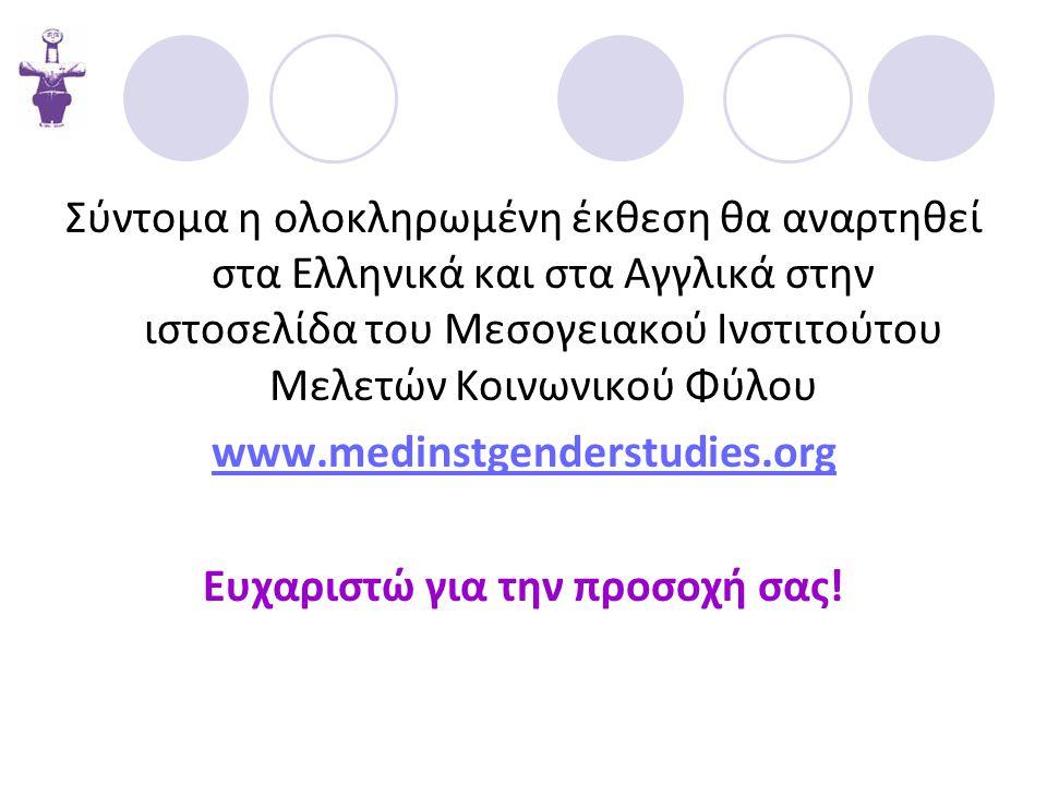Σύντομα η ολοκληρωμένη έκθεση θα αναρτηθεί στα Ελληνικά και στα Αγγλικά στην ιστοσελίδα του Μεσογειακού Ινστιτούτου Μελετών Κοινωνικού Φύλου www.medin