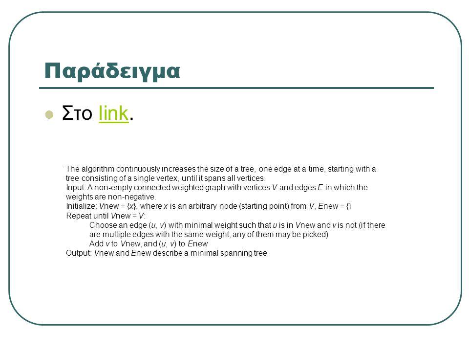 Παράδειγμα  Στο link.link The algorithm continuously increases the size of a tree, one edge at a time, starting with a tree consisting of a single ve