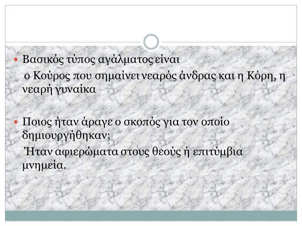 Κούρος του Σουνίου Γύρω στο 600 π.Χ., Ύψος 3,05, ναξιώτικο μάρμαρο, Εθνικό Αρχαιολογικό Μουσείο Αθηνών