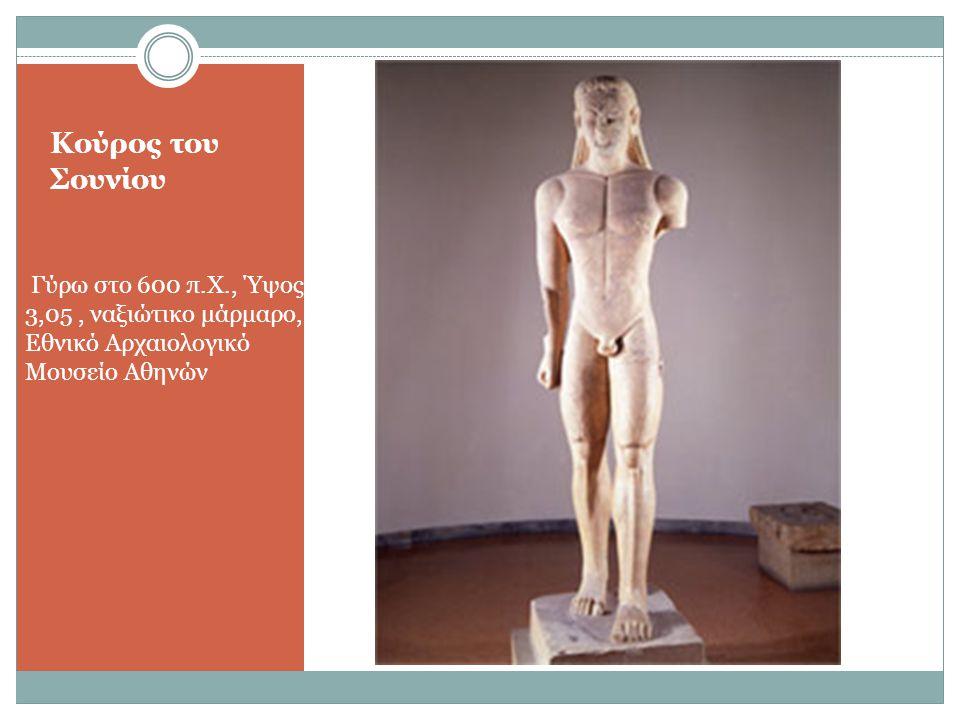 Κούρος της Νέας Υόρκης (590 π.Χ.,περίπου) περίπου), μάρμαρο, ύψος 1,84., Νέα Υόρκη, Μητροπολιτικό Μουσείο Τέχνης