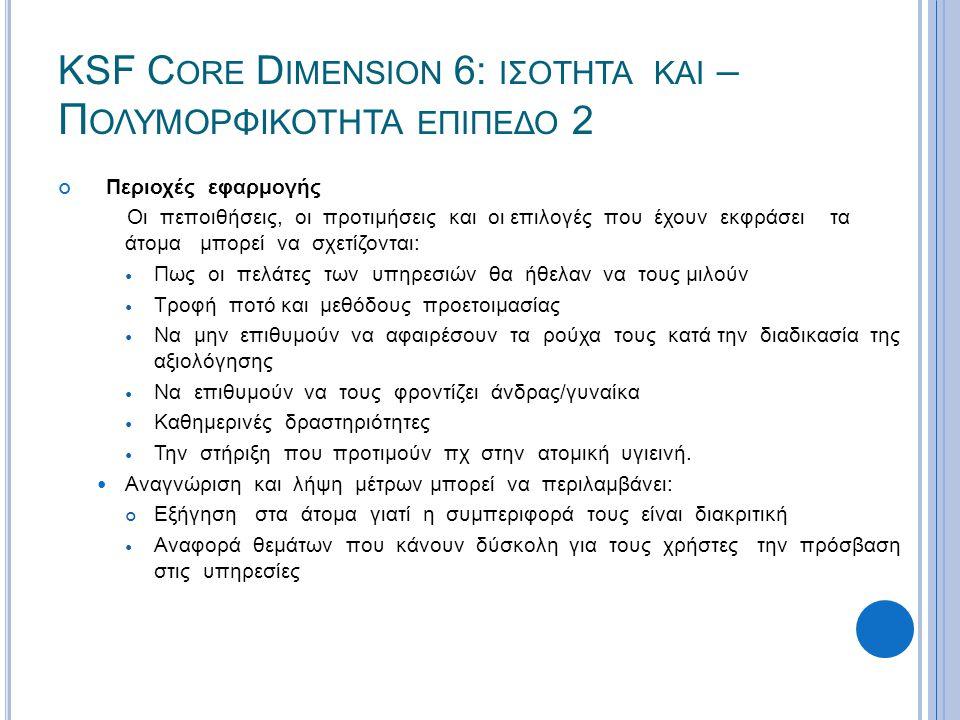 KSF C ORE D IMENSION 6: ΙΣΟΤΗΤΑ ΚΑΙ – Π ΟΛΥΜΟΡΦΙΚΟΤΗΤΑ ΕΠΙΠΕΔΟ 2 Περιοχές εφαρμογής Οι πεποιθήσεις, οι προτιμήσεις και οι επιλογές που έχουν εκφράσει