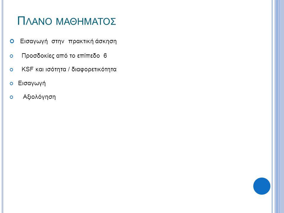 Π ΡΑΚΤΙΚΗ ΑΣΚΗΣΗ Έναρξη: Δευτέρα 21 Οκτωβρίου 2013 Λήξη: Παρασκευή 23 Νοεμβρίου 2013 Πληροφορίες σχετικά με την πρακτική  Ενότητα μαθήματος: 6FHH1033 - Practice Education 3 - Equality And Diversity – Module Information – Πρακτική Άσκηση  BSc Hons Physiotherapy Ist Athens - Module Information – Πρακτική Άσκηση  Χρονοδιάγραμμα στο Study net (πιθανές ημερομηνίες αναπλήρωσης)